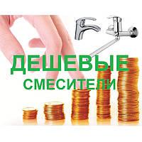 Смесители БЮДЖЕТНЫЕ (дешево, недорого) для ванны умывальника кухни