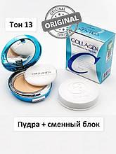 Увлажняющая компактная пудра Enough Collagen Twoway Cake (Including Refill) 13, 21