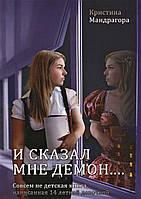 Книга И сказал мне демон... Совсем не детская книга. написанная 14 летней девочкой. Кристина Мандрагора