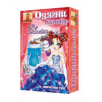 """Настольная игра """"Одень куклу: Эвелина"""" - магнитная игра"""