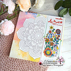 Дзен Мандала вдохновения (палитра самоцвет), 25х25 см, DZ585