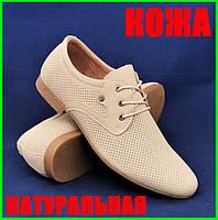 Мужские Туфли Летние Сеточка Бежевые Кожаные Мокасины (размеры: 40,41,42,43,44) ВидеоОбзор - 63-11