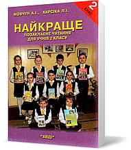 2 клас. Найкраще позакласне читання (Мовчун А.І.), Авді