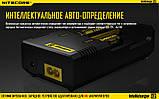 Зарядное устройство Nitecore Intellicharger i2 v.2, фото 3