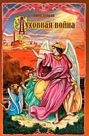 Духовна війна. Джон Буньян