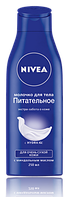 NIVEA. Молочко для тела Питательное.