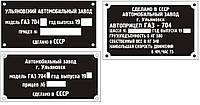 ТАБЛИЧКА,БИРКА,ШИЛЬДИК НА ПРИЦЕП,АВТОПРИЦЕП ГАЗ 704