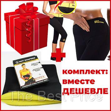 Комплект пояс для схуднення Neotex бриджі для схуднення Hot Shapers