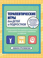 Терапевтические игры для детей и подростков. 150 упражнений для повышения самооценки, налаживания отношений и
