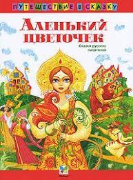Книга: Аленький цветочек. Сказки русских писателей