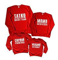 Парні кофти з довгим рукавом червоного кольору для тата, мами і дитини з прикольним принтом Сім'я