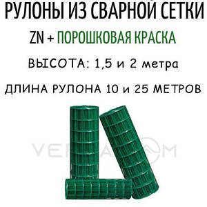 Сетка для Забора в Рулонах (металл + Zn) с ПВХ покрытием