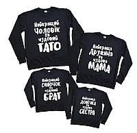 Парні кофти з довгим рукавом чорного кольору для тата, мами і дитини з прикольним принтом Краща сім'я