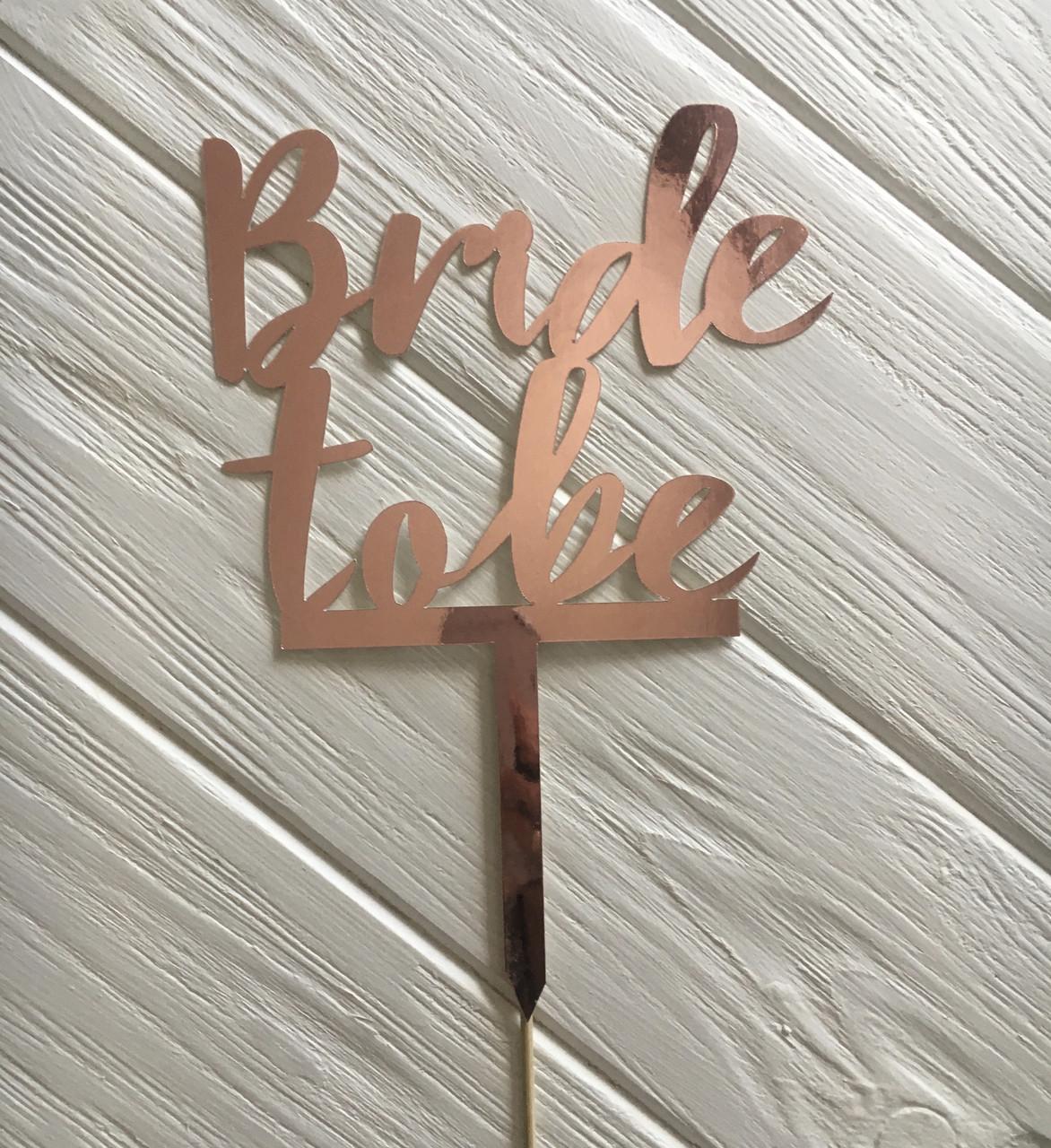 """Топпер для торта на дівич-вечір """"to be Bride"""" (рожеве золото)"""