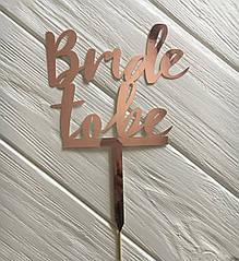 """Топпер для торта на девичник """"Bride to be"""" (розовое золото)"""
