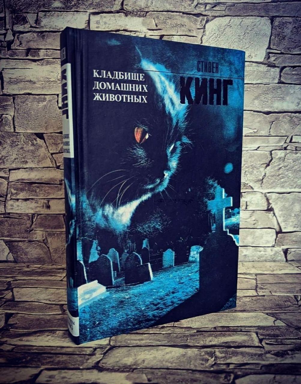 "Книга ""Кладбище домашних животных"" Стивен Кинг ТВ"