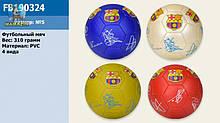 М'яч футбольний №5, PVC, 310 грам, 4 види FB190324