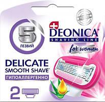 Сменные кассеты для бритья Deonica For Women 5 лезвий 2 шт (4600104035395)