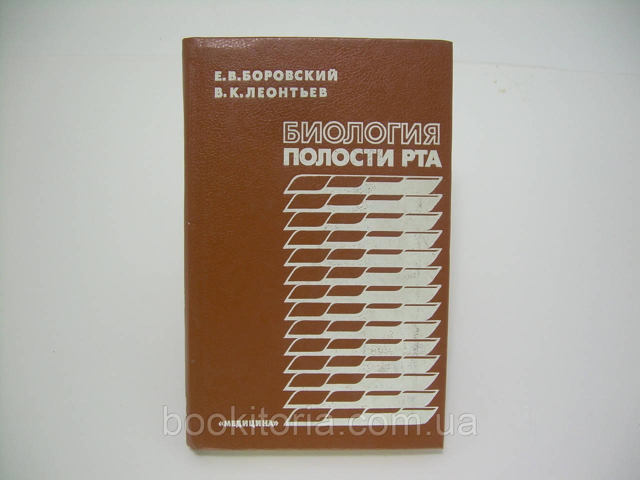 Боровский Е.В., Леонтьев В.К. Биология полости рта (б/у).