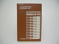 Боровский Е.В., Леонтьев В.К. Биология полости рта (б/у)., фото 1