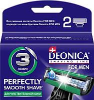 Сменные кассеты для бритья Deonica For Men 3 лезвия 2 шт (4600104035326)