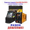 Зварювальний інвертор KAISER NBC-250L PROFI + Кейс + Маска Хамелеон! Акція!