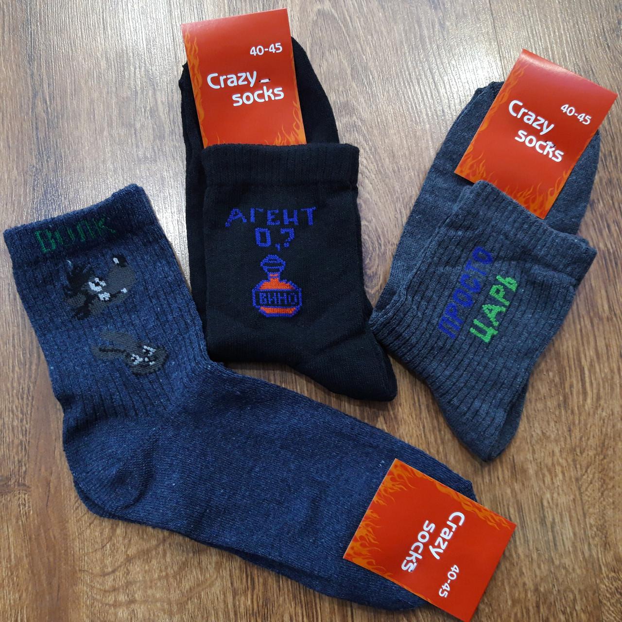 """Шкарпетки чоловічі стрейчеві,висока гумка """"Crazy socks""""40-45"""