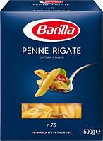 Макарони Barilla Penne Rigate перо №73 500г (12)