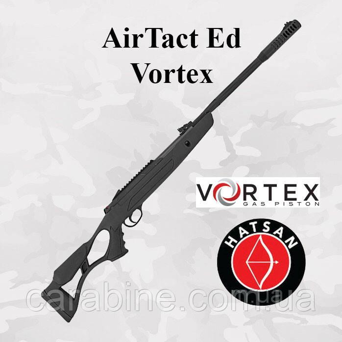Пневматическая винтовка Hatsan AirTact ED Vortex c газовой пружиной  (Хатсан Аиртакт)
