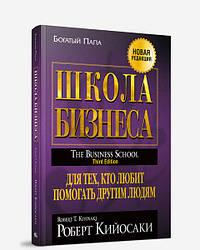 Книга Школа бізнесу. (Нова редакція). Автор - Роберт Кійосакі (Попурі) (інтегр.)