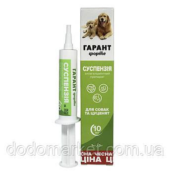 Антигельминтный препарат для собак и щенков Гарант Форте суспензий 10 мл