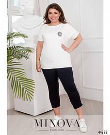 Костюм женский с белой футболкой трикотажной и брюками украшенными лампасами, большие размеры от 50 до 56