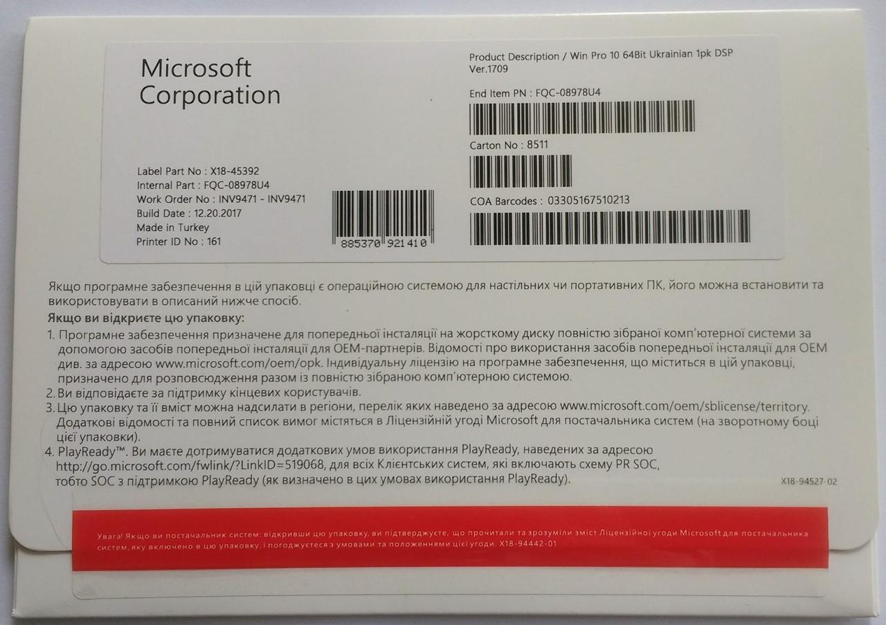 Microsoft Windows 10 Professional Професійна 64-bit Ukrainian Український OEM DVD (FQC-08978)