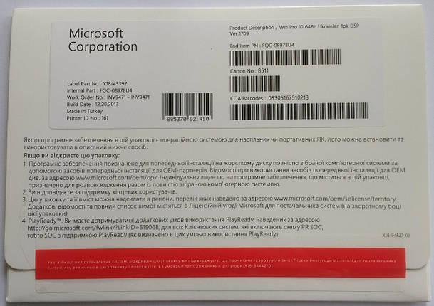 Microsoft Windows 10 Professional Професійна 64-bit Ukrainian Український OEM DVD (FQC-08978), фото 2