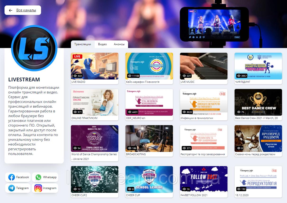 Платформа для онлайн трансляций
