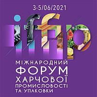 Приглашаем на Международный форум пищевой промышленности и упаковки