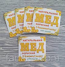 Наклейка на мед