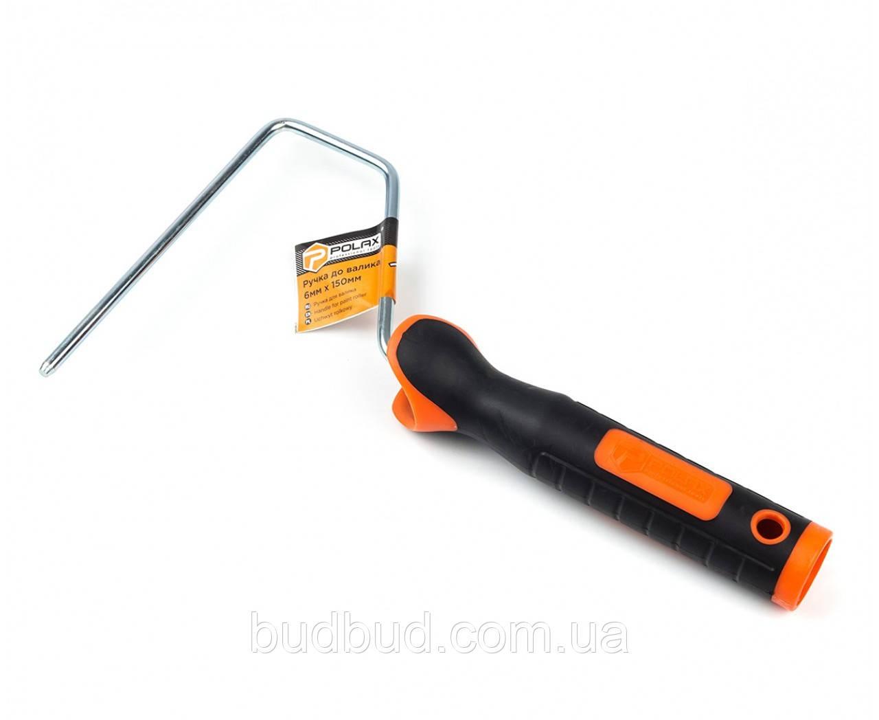 Ручка для валика 6*150 мм (07-006) POLAX