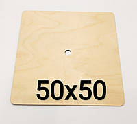 Усиленная подложка для многоярусного торта из фанеры квадрат с отверстием. 50х50см, 6мм толщина