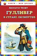 Книга: Гулливер в стране лилипутов. Джонатан Свифт