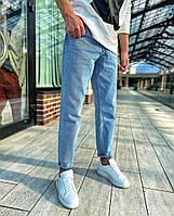 Джинсы МОМ люксовые мужские голубые, светлые, широкие, заужение к низу