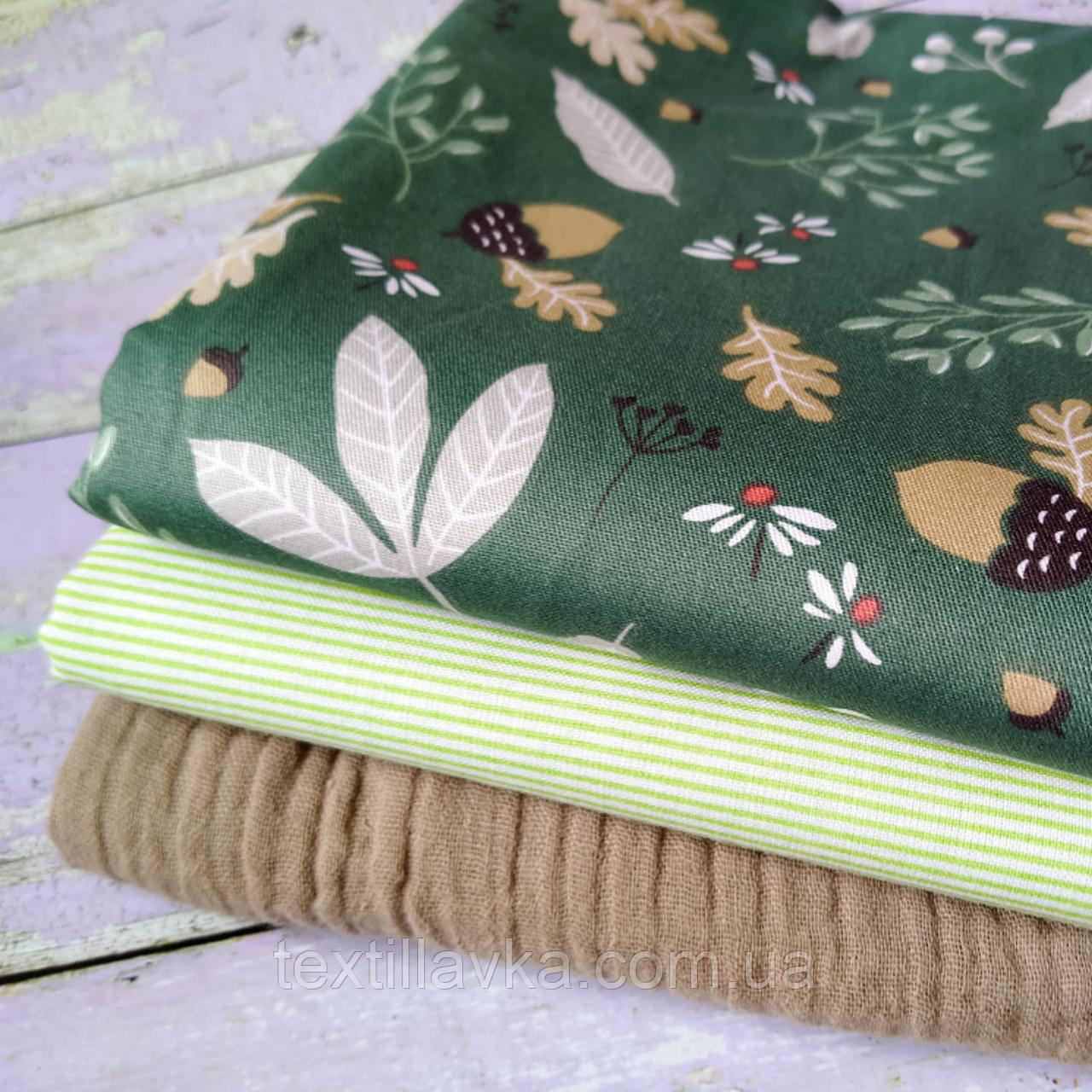 Набор ткани для рукоделия Микс 3шт.