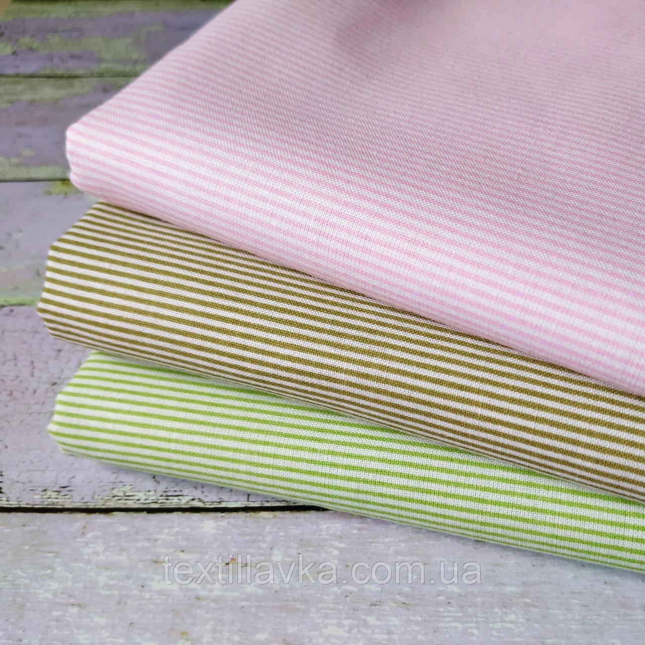 Набор ткани для рукоделия мелкая полоска 3 шт.
