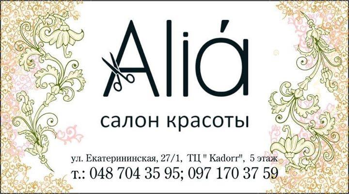 Детский и Подростковый Салон Красоты ALIA в Одессе