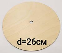 Усиленная подложка для многоярусного торта из фанеры круг с отверстием. 26см, 3мм толщина