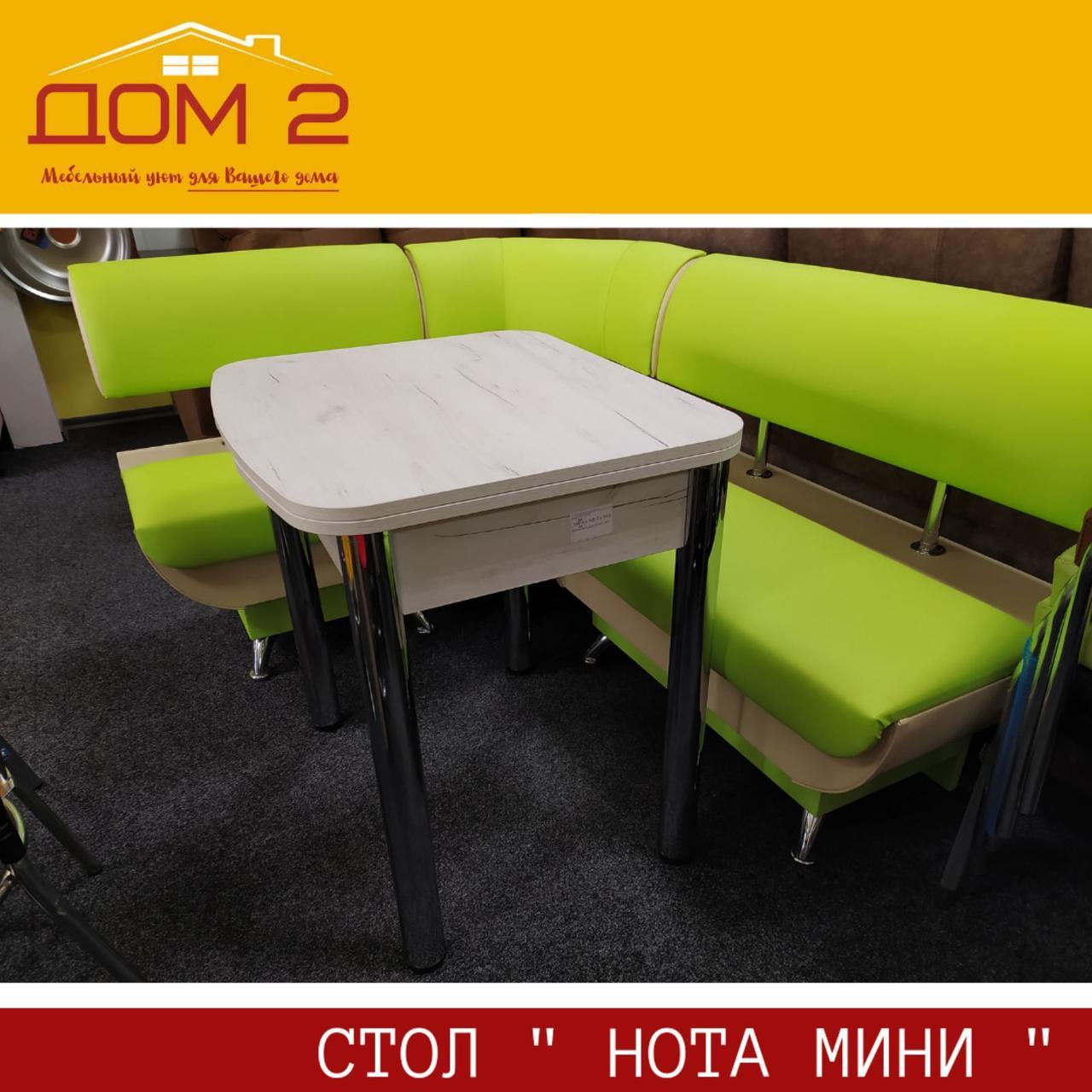 Раскладной обеденный стол Нота - Мини