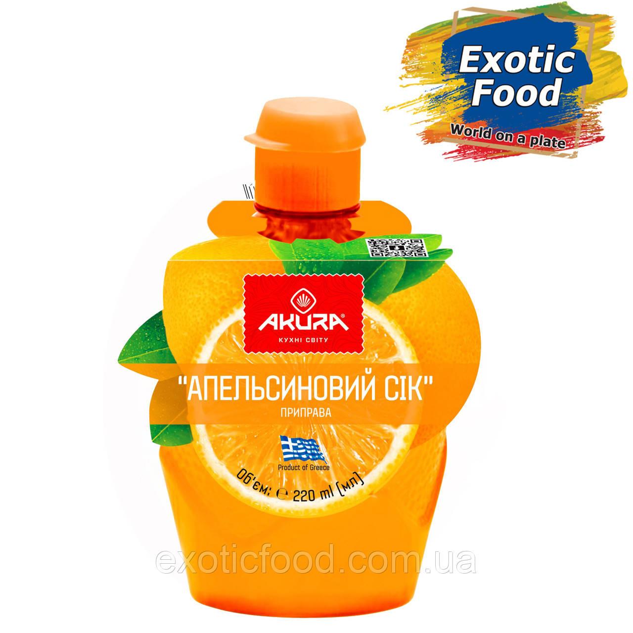 """Приправа Сік апельсиновий 220 мл ТМ """"AKURA"""""""