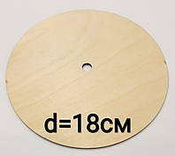 Усиленная подложка для многоярусного торта из фанеры круг с отверстием. 18см, 3мм толщина