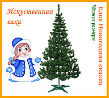 Штучна ЯЛИНКА новорічна КАЗКА 1.5 метра. ЕЛЬ штучне КАЗКА ПВХ 1,5 м. новорічна Ялинка