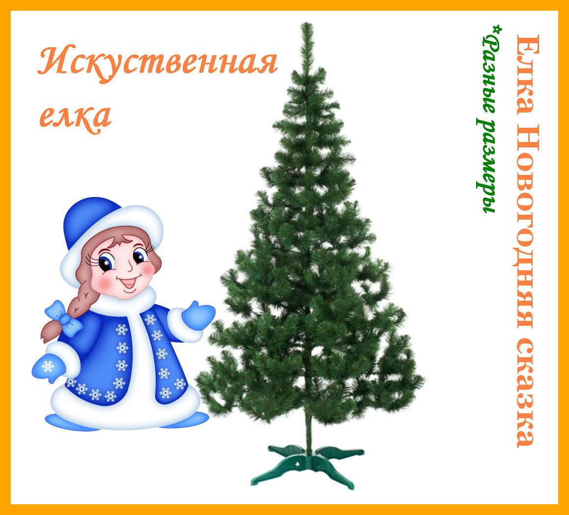 Штучна ЯЛИНКА новорічна КАЗКА 1.8 метра. ЕЛЬ штучне КАЗКА ПВХ 1,8 м. новорічна Ялинка